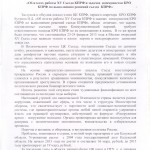 Пленум КРО КПРФ - 1