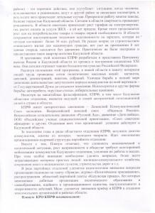 Пленум КРО КПРФ - 2