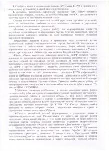 Пленум КРО КПРФ - 3