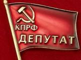 Депутат КПРФ