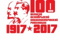 логотип к 100 летию революции-4