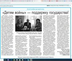 Публикация в газете Калужской области Весть 20.05.2020
